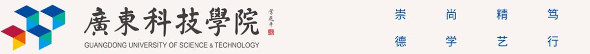 广东科技学院-广东科技学院官网是-广东科技学院继续教育学院