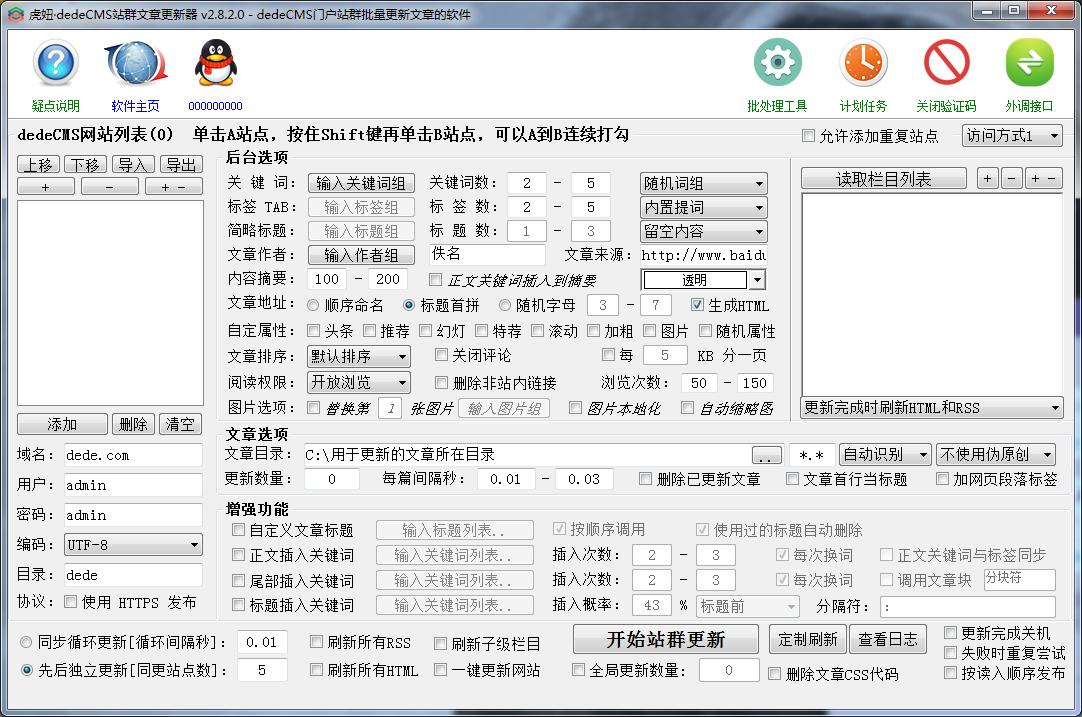 dedeCMS站群文章更新器v2.8.2.0破解版