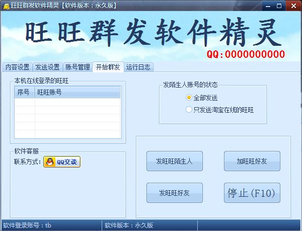 U88旺旺群发软件V6.51破解版