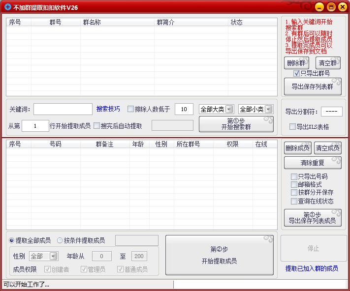 不加群提取群成员软件QQ群成员提取软件破解版