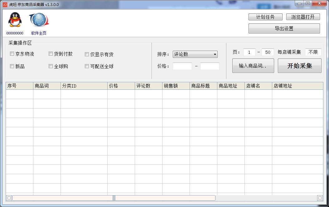 虎妞·京东商品采集器 v1.3.0.0破解版