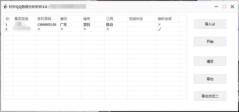 轩轩QQ数据分析软件3.0破解版