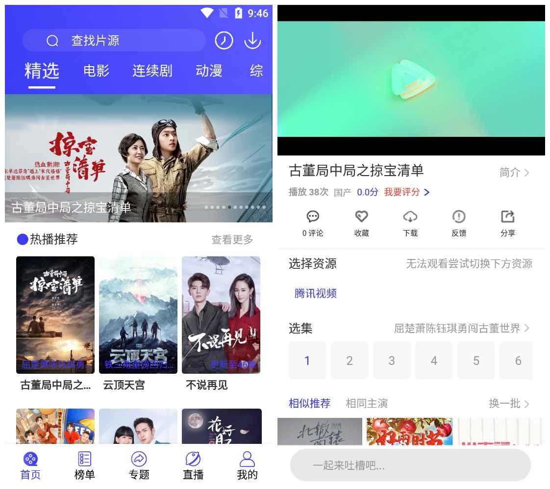 初心影视v4.2.0纯净版,手机免费影视播放软件