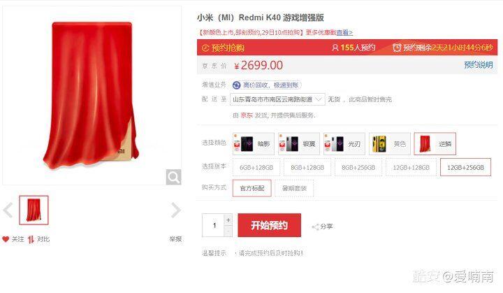 小米集团旗下红米品牌Redmi K40 游戏增强版12GB + 256GB 版本 售价 2699 元  第2张