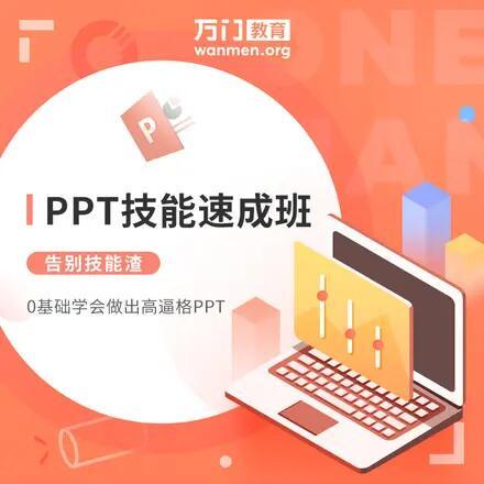 做出精美漂亮好看的PPT的7天速成班课程免费分享,制作PPT幻灯片教程