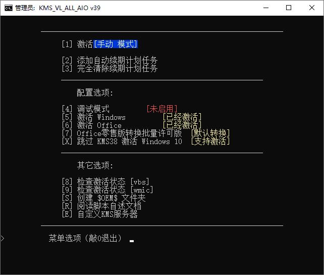 KMS_VL_ALL_AIO 电脑系统智能激活脚本