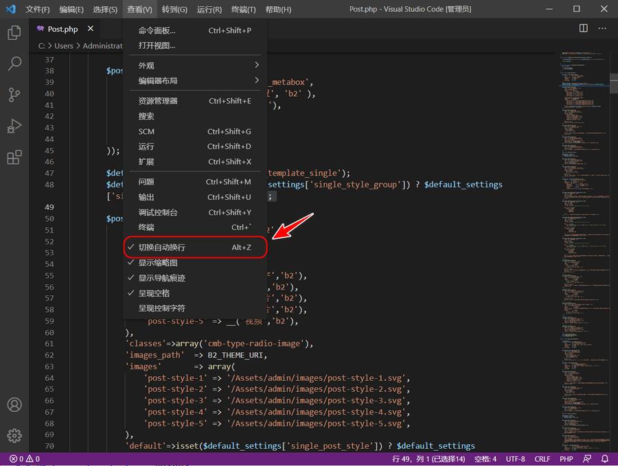 VSCode 设置默认自动换行显示