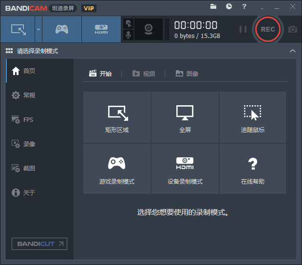 超清录屏工具Bandicam v5.2.1绿化版