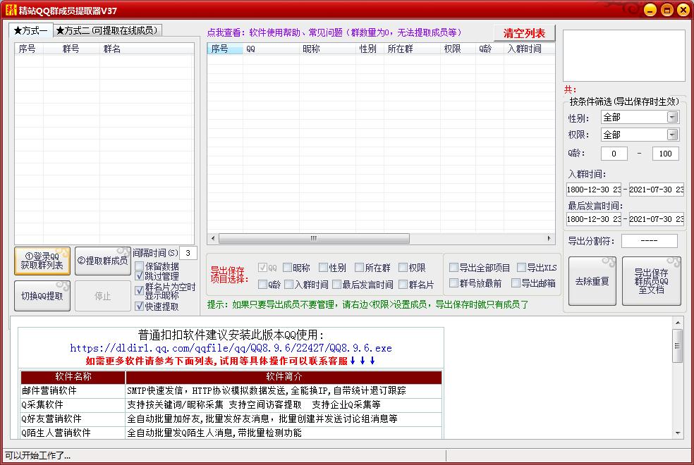 QQ群成员提取器破解版