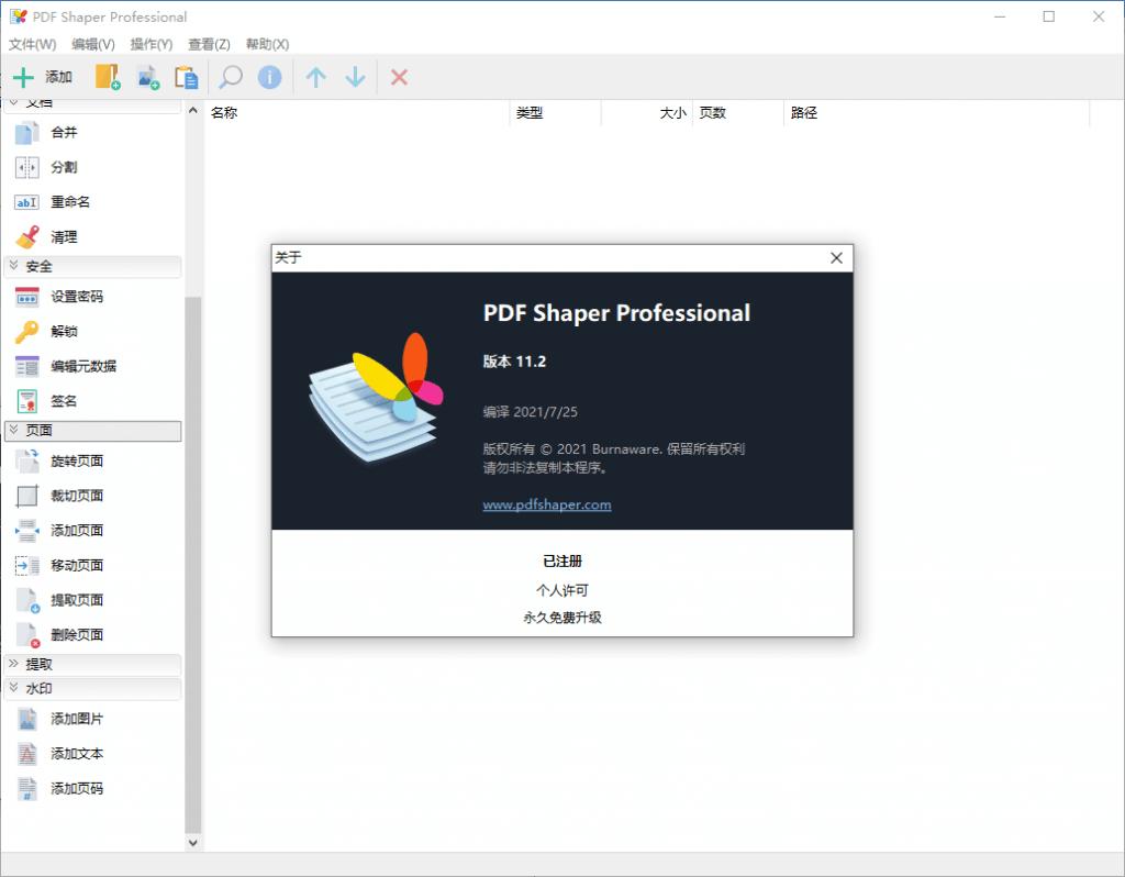 PDF全能工具箱 PDF Shaper v11.2,PDF全能工具箱软件免费下载