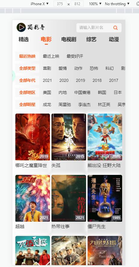 简影音H5影视站美化版手机端+PC端原创二开-盾给网络dungei.cc-dungei.com域名已更换