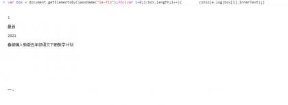 JS代码提取百度文库所有文本
