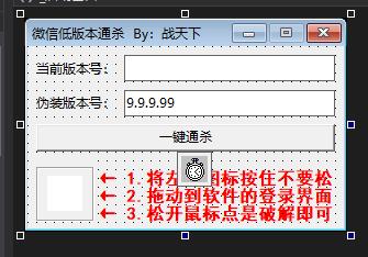 微信过低版本登录限制源码