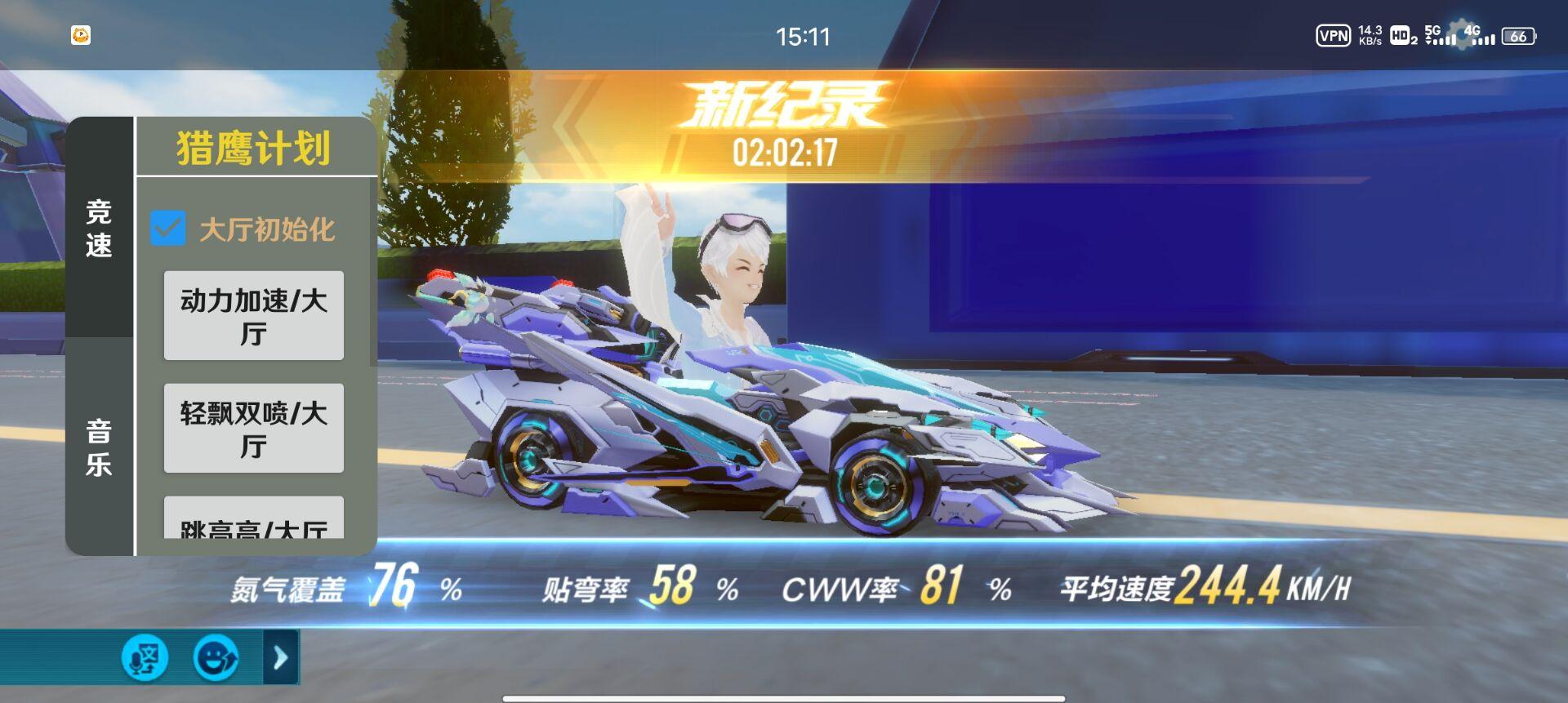 QQ飞车手游辅助,自测可用性
