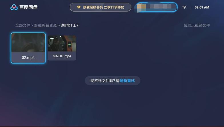 百度网盘TV版v1.1.1 无广告蓝光秒播倍速