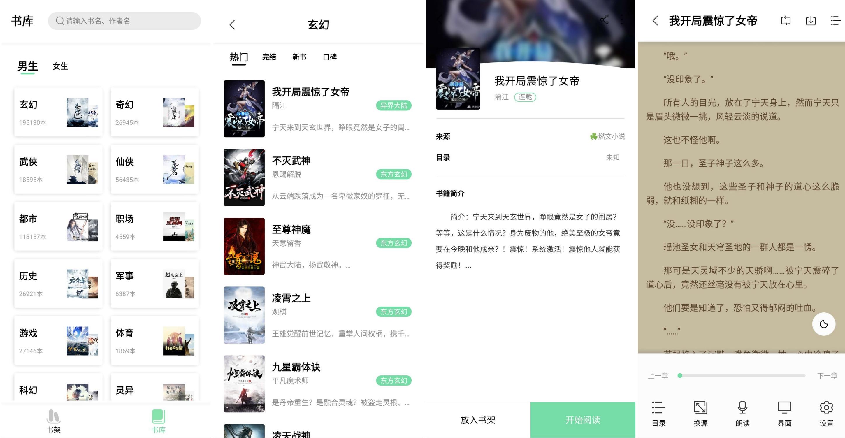 书香仓库 v1.4.5 去广告绿色纯净版