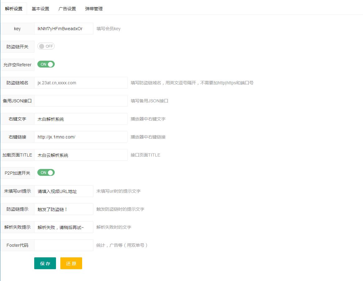影视解析系统源码(可配置广告与弹幕)