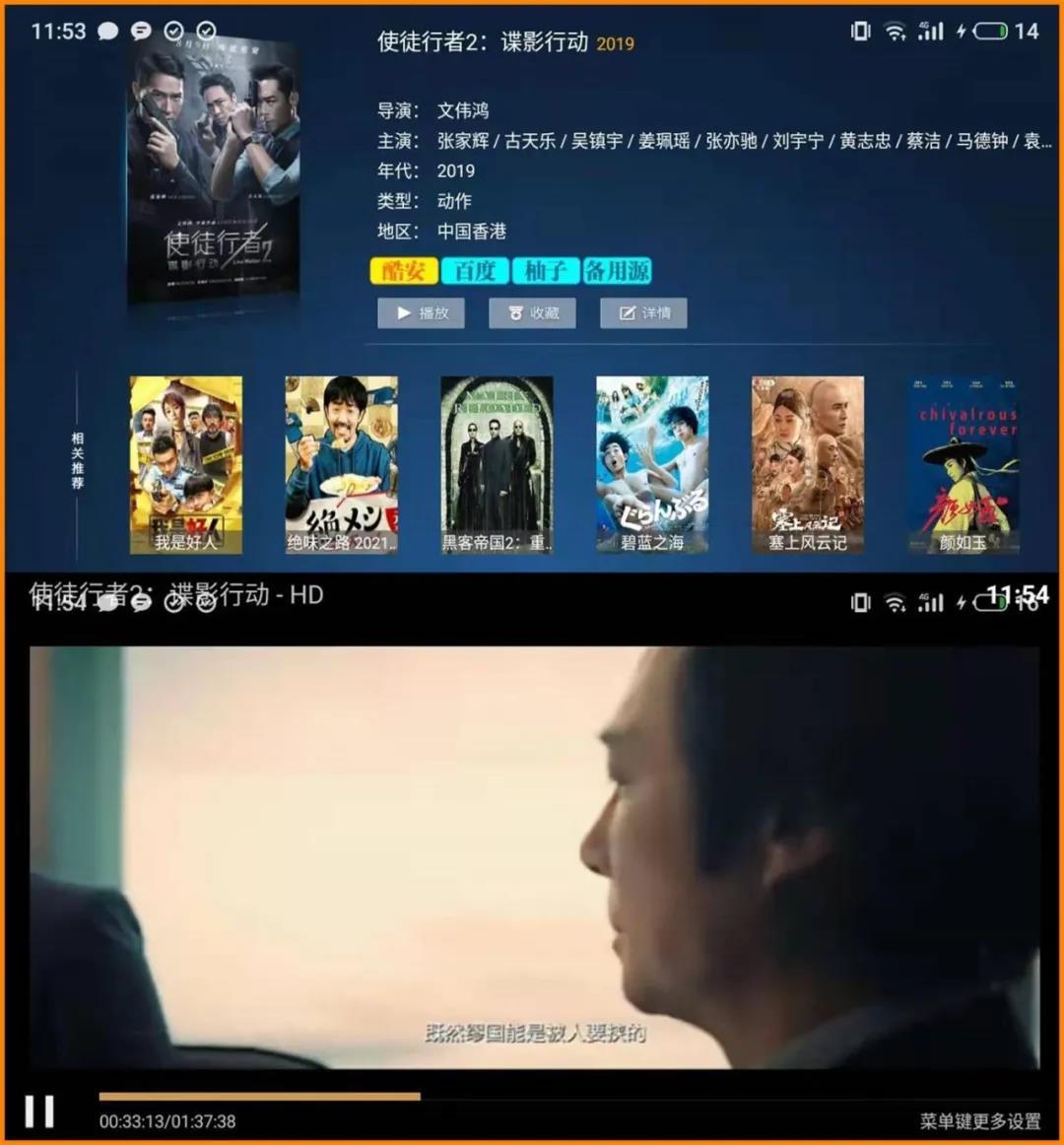 柚子TV 高清影视盒子点播软件