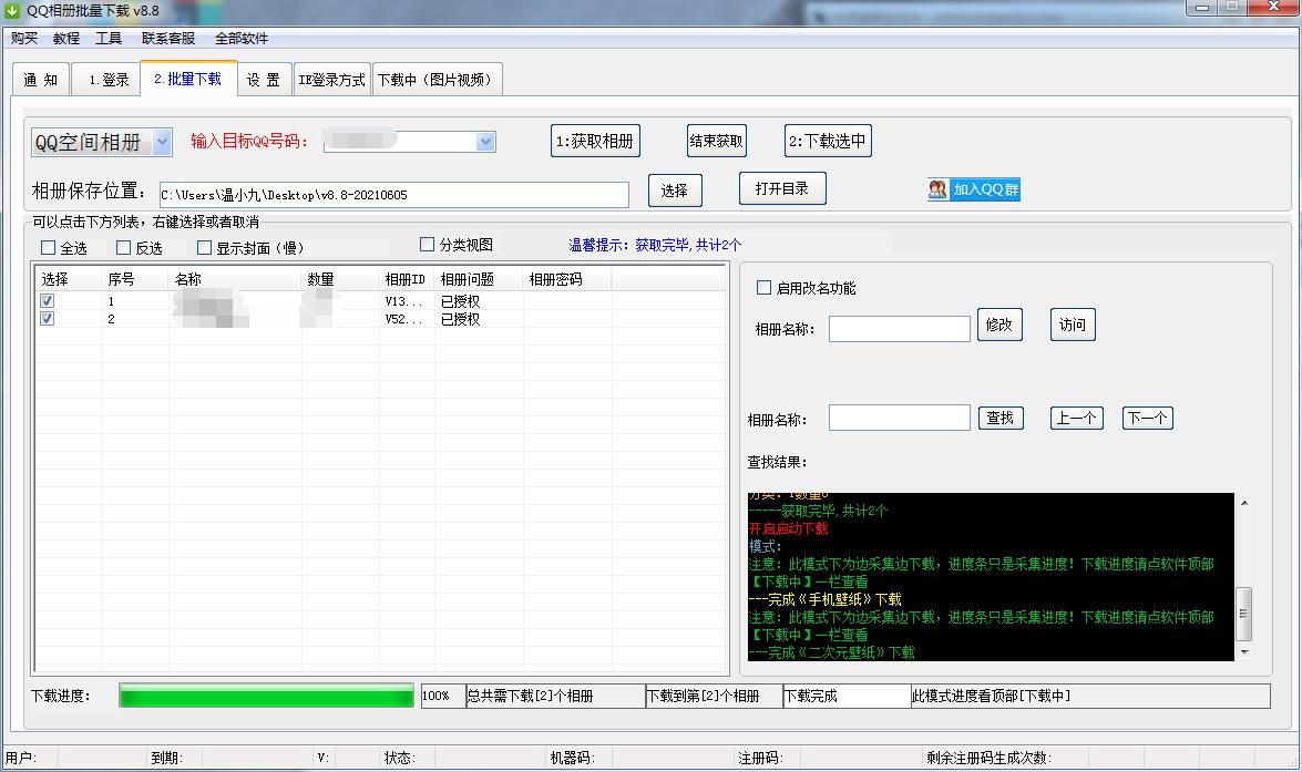 QQ相册批量下载V8.8破解版