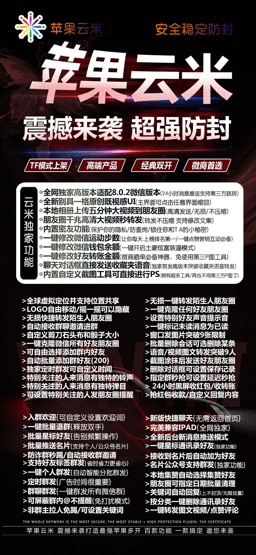 【苹果云米官网地址】一键修改微信运动步数(让你每天.上榜排名第一/一键点赞营销互动必备)