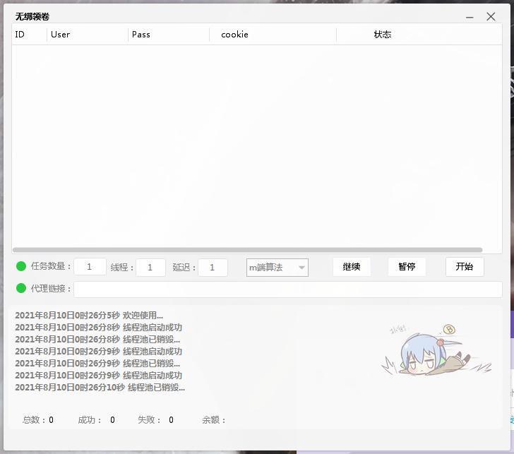 QQ领卷V3.3破解版