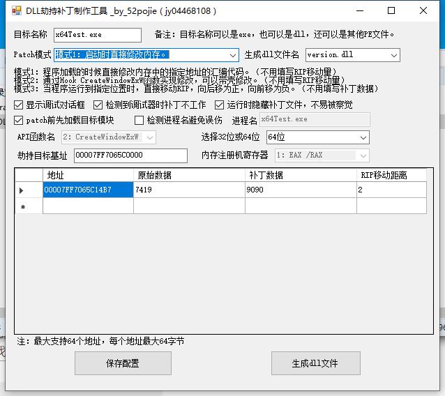 X32及x64程序劫持补丁制作工具V0.3版