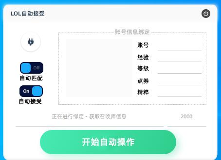 LOL英雄联盟自动接受LCU-API 界面采用EXUI自绘