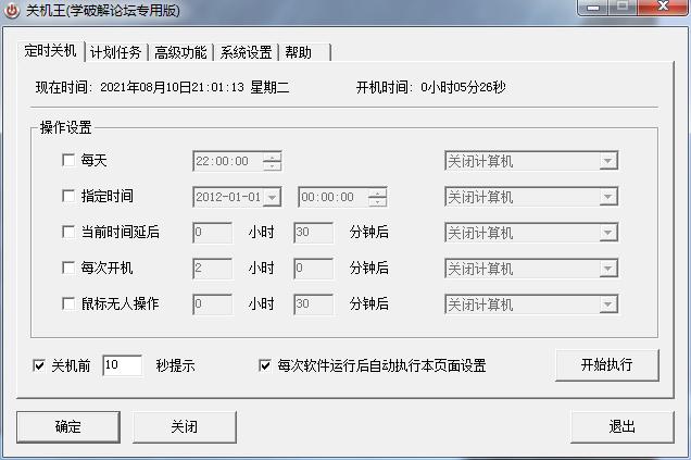 关机王V3.5.6.9去广吿版