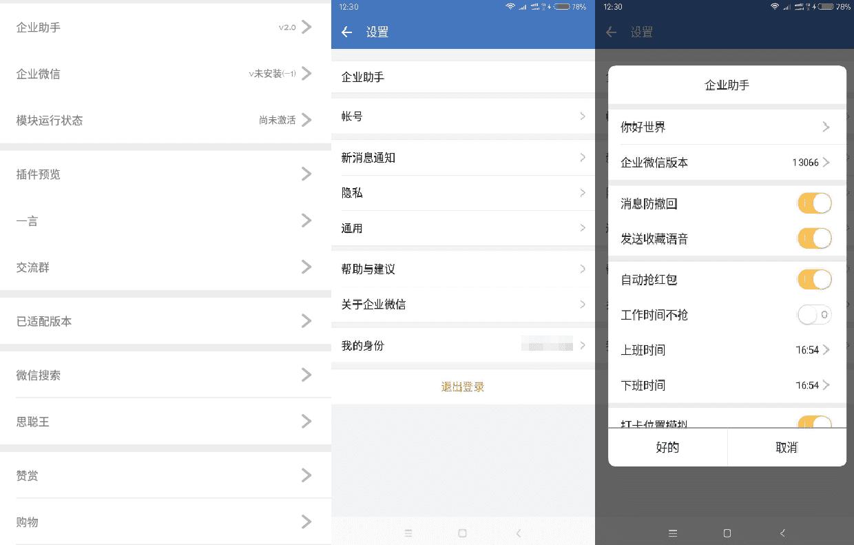 x框架:企业助手v2.0 wifi模拟打卡模拟防撤回