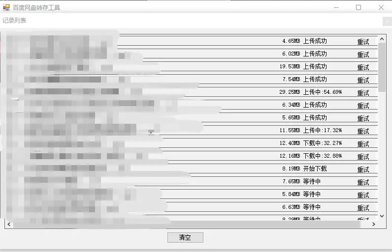网盘助手 百度网盘文件转存阿里云盘工具