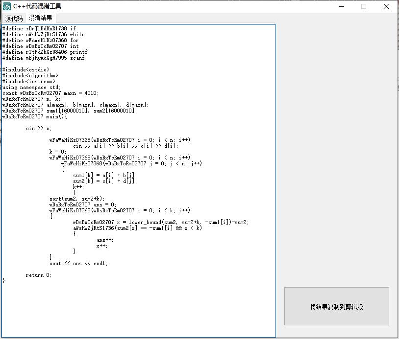 C++代码混淆工具源码