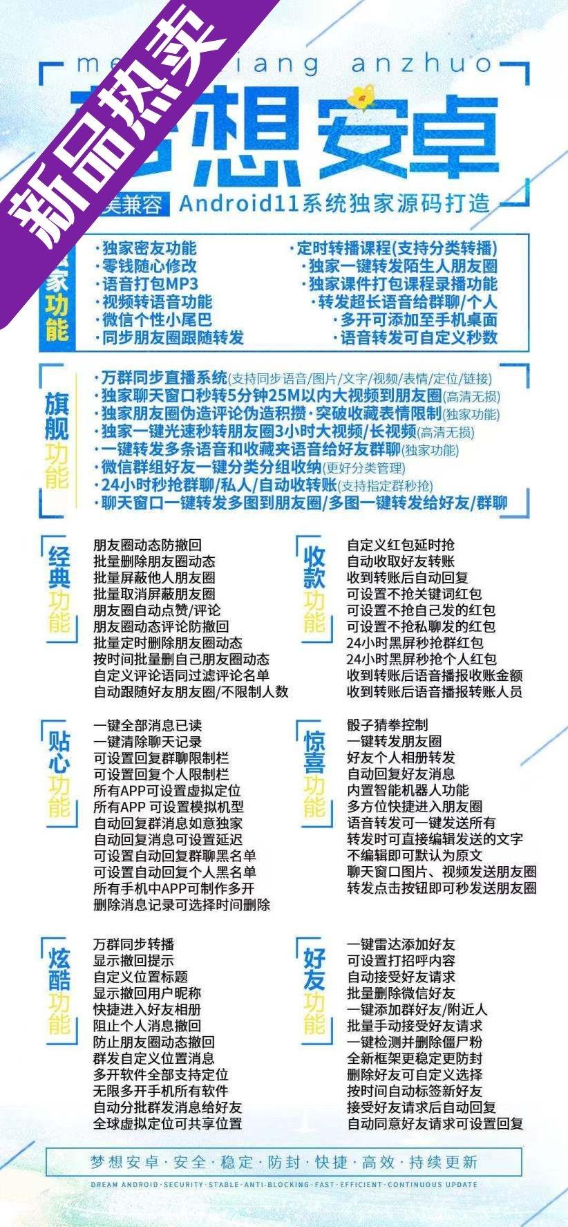 【梦想安卓官网】正版授权-教程地址-悬浮功能LOGO-兼容安卓鸿蒙