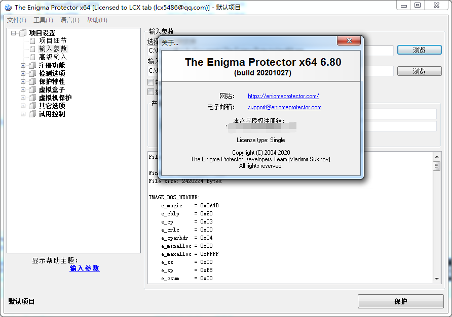 The Enigma Protector v6.80 x64