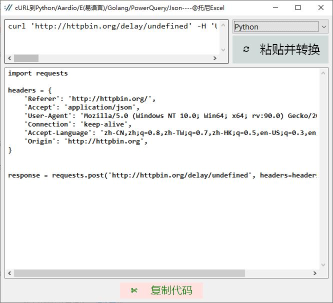 cURL到Python/Aardio/易语言