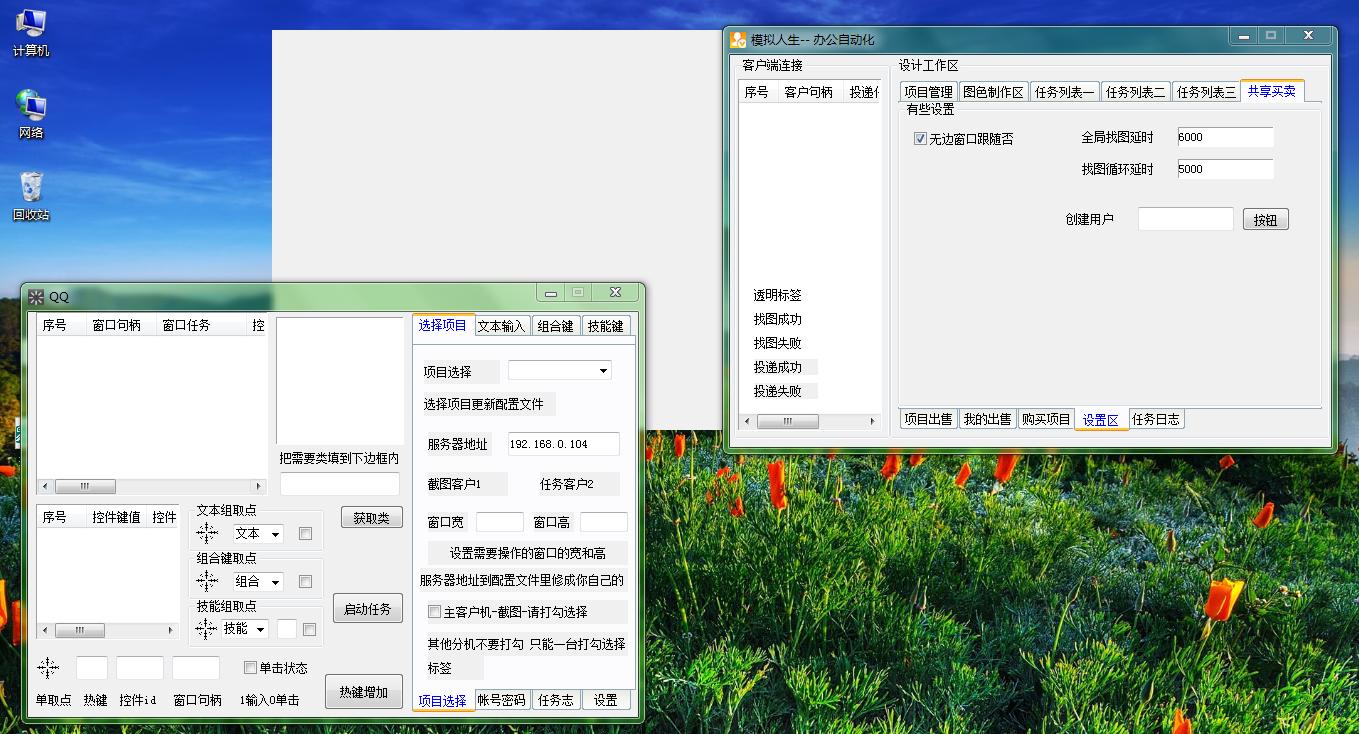 模拟人生 多窗口同步 同时模拟操作 , 多台电脑 连机同步