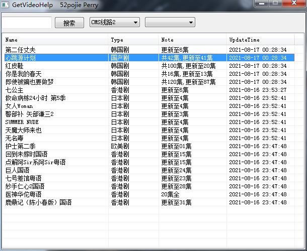 M3U8视频资源搜索工具