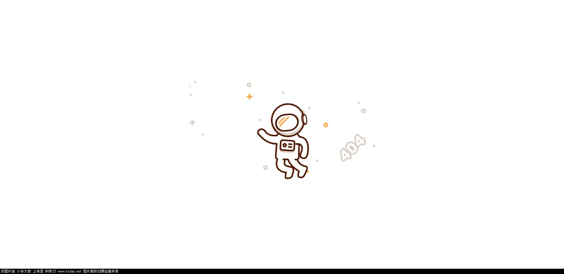 太空人动态404单页源码