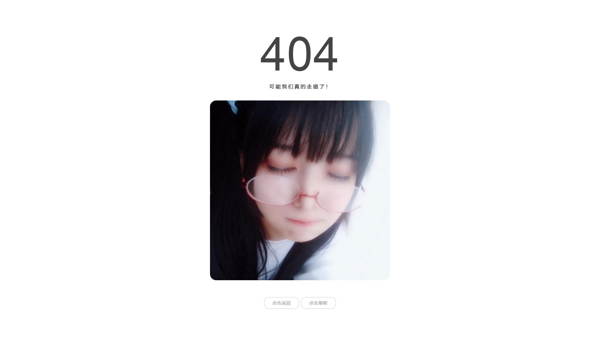 买家秀版404单页源码