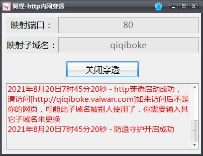 HTTP内网穿透工具 调用钉钉