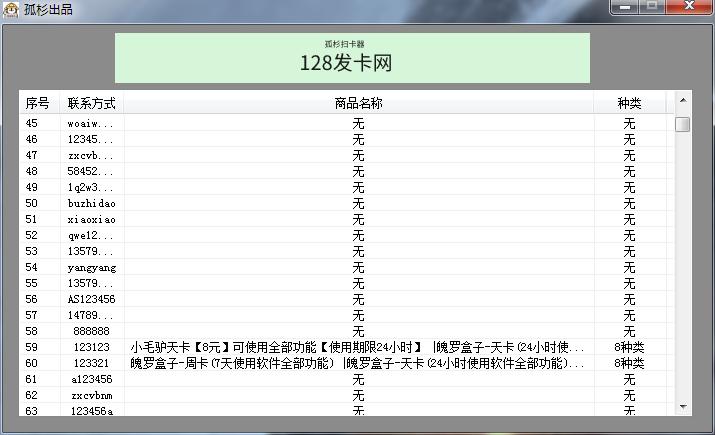 孤杉扫卡器3.1破解版