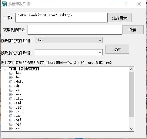 批量修改文件后缀源码