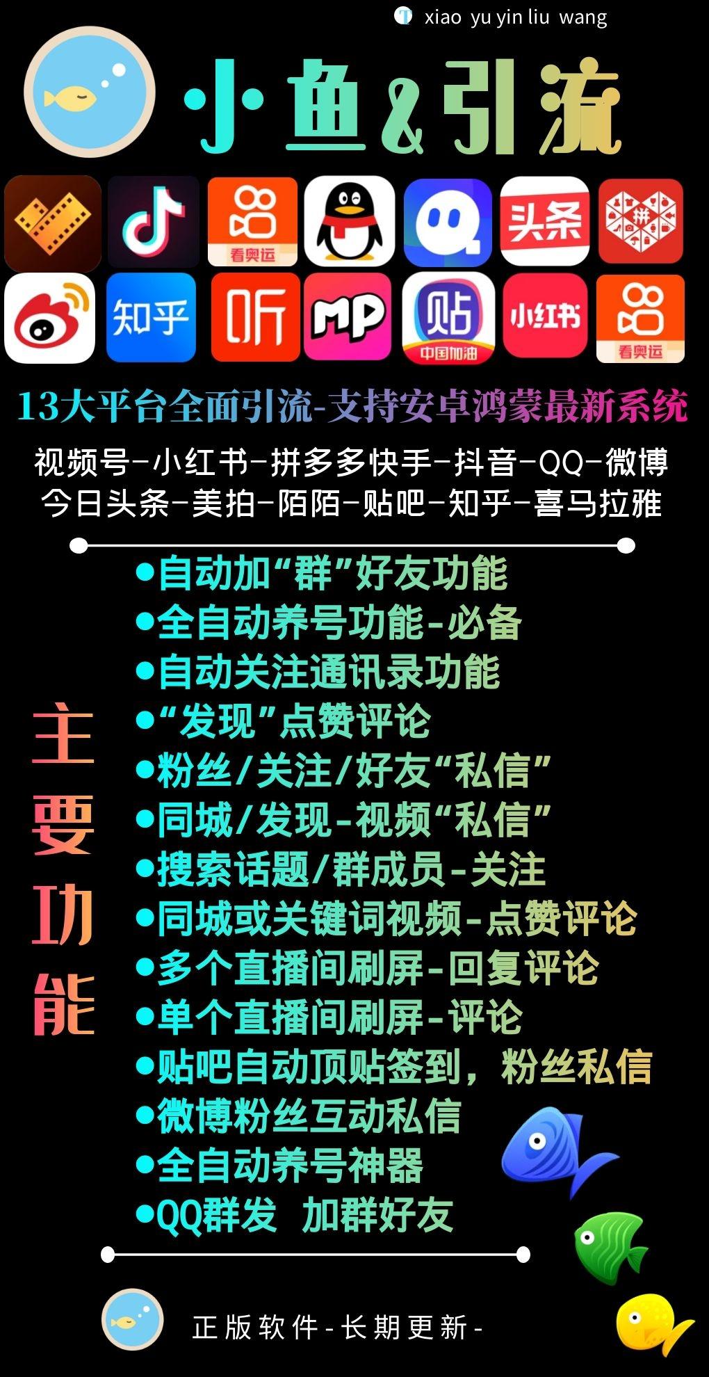 【小鱼引流王】13大平台引流养号私信关注顶贴-安卓鸿蒙专用