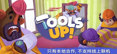 《分手装修 Tools Up!》中文版百度云迅雷下载整合Garden Party Episode 3