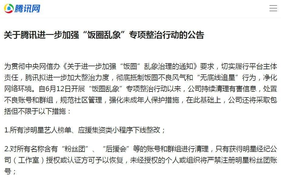 """腾讯发布公告:进一步加强""""饭圈乱象""""专项整治力度插图(1)"""