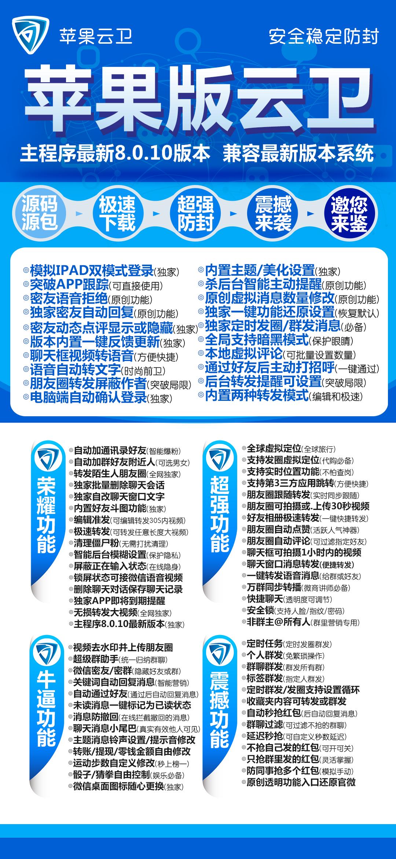 【苹果云卫官网】新品-正版激活码授权-苹果一键转发分身多开激活码发卡网