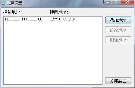 IP拦截转向(网劫版)