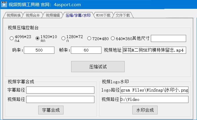 视频剪辑工具箱 V1.1