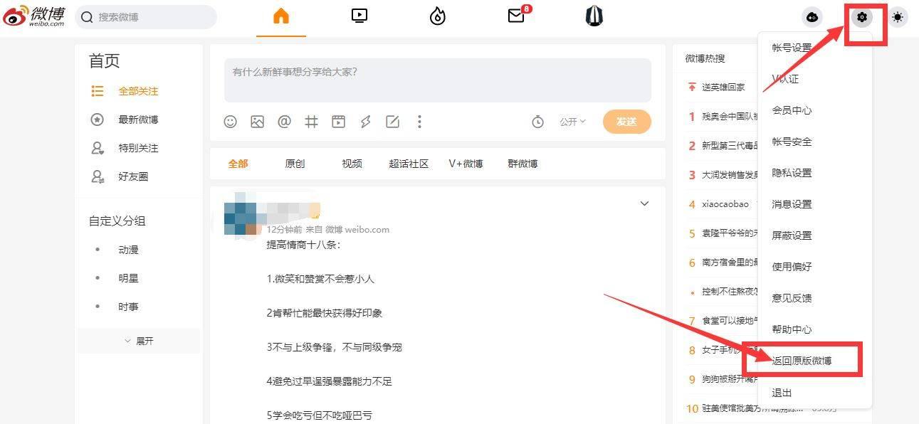批量删除微博内容教程