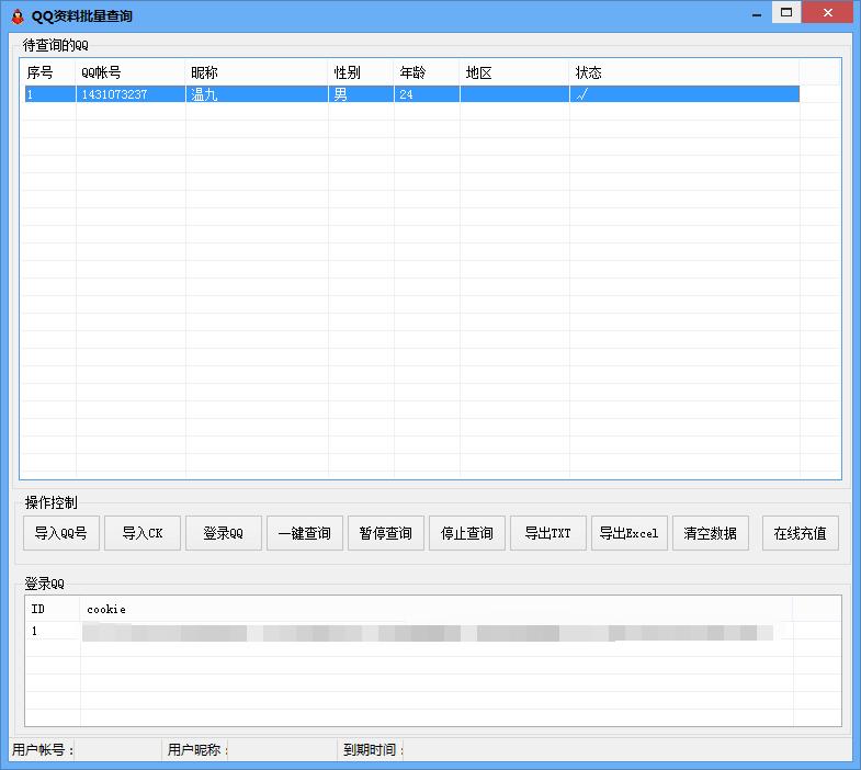 QQ资料批量查询破解版
