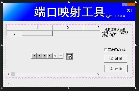 易语言端口映射工具源码